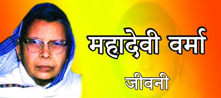 Mahadevi Verma in Hindi