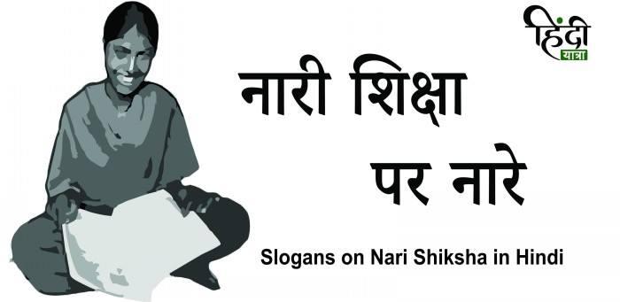 Slogans on Nari Shiksha in Hindi