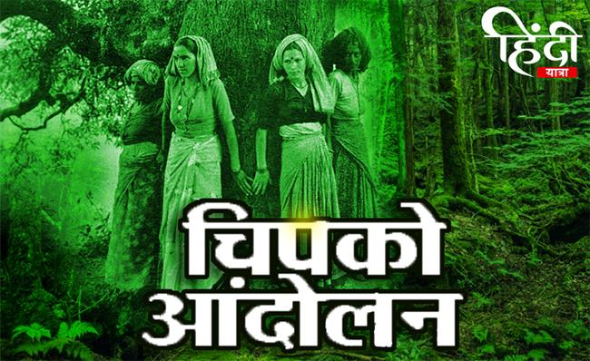 chipko andolan in hindi