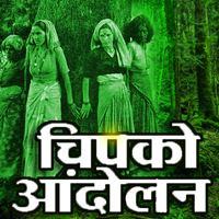 chipko movement in hindi