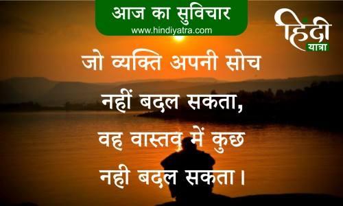 jo vyakti apni soch nahi badal sakta