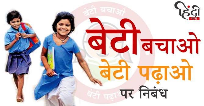 Beti Bachao Beti Padhao Essay in Hindi