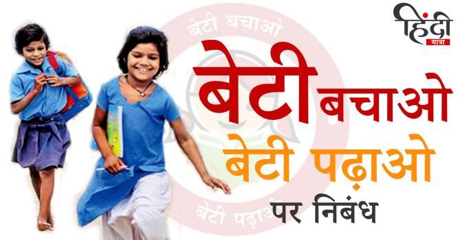 Image result for Padhna hai – Badhna Hai yojna