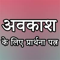 Leave Application hindi