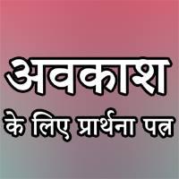 Application in Hindi for Leave - अवकाश लेने हेतु