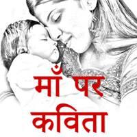 माँ पर 10 हिन्दी कविता   Sad Poem on Maa in