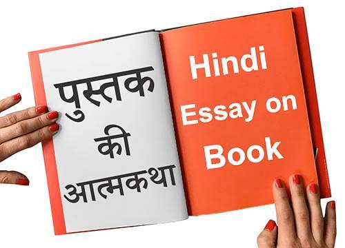 Pustak ki Atmakatha Hindi Essay