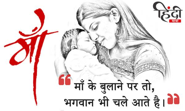 Sad Poem on Maa in Hindi