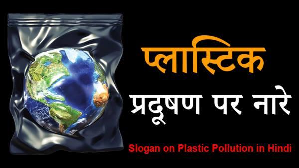 Slogan on Plastic Pollution in Hindi