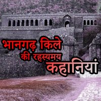 bhangarh fort haunted story in hindi