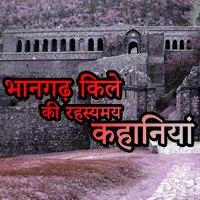 bhangarh fort haunted story in hindi