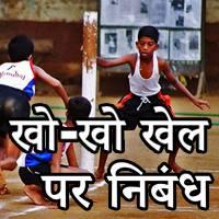 nibandh on pustak mela in hindi हिन्दी निबंध गद्य लेखन की एक विधा है, यहाँ आप सभी आयु वर्ग के निबंध पढ़ सकते है साथ ही निबंध लेखन भी सिख सकते है free hindi nibandh on variety of category for school going kids.