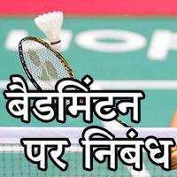 mera priye khel Badminton