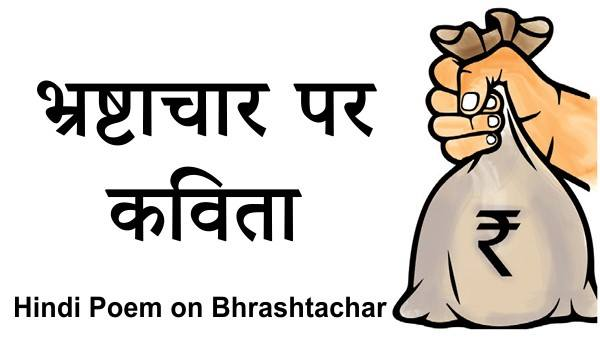 Bhrashtachar In Hindi Poem