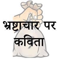 corruption par kavita