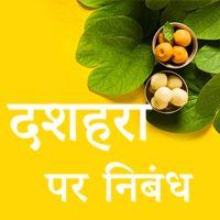Mera Ghar Essay in Hindi - मेरा प्यारा घर पर