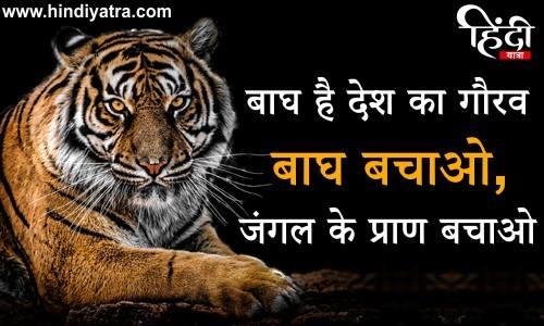 tiger hai desh ka gaurav tiger bachao