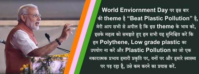 world environment day pm narendra modi