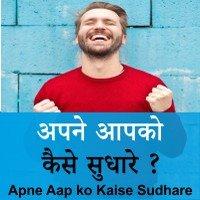 Apne Aap ko Kaise Sudhare - Self improvement