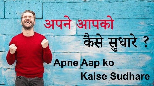 Apne Aap ko Kaise Sudhare