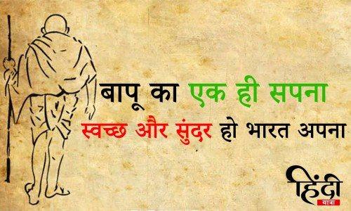 Bapu ka ek hi sapna swachh or sundar ho bharat apana