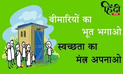 Bimariyo ka bhoot bhagao, Swachata ka mantra apnao