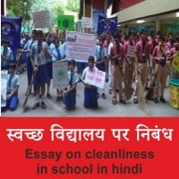 Cleanliness in School hindi nibandh
