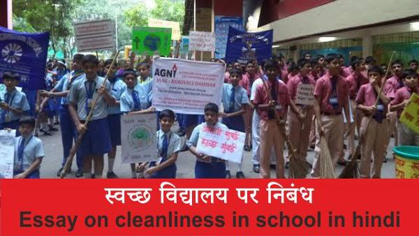 Essay on Cleanliness in School in Hindi