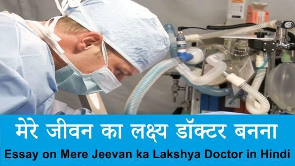 Essay on Mere Jeevan ka Lakshya Doctor in Hindi