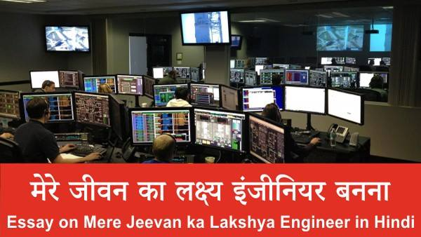 Essay on Mere Jeevan ka Lakshya Engineer in Hindi