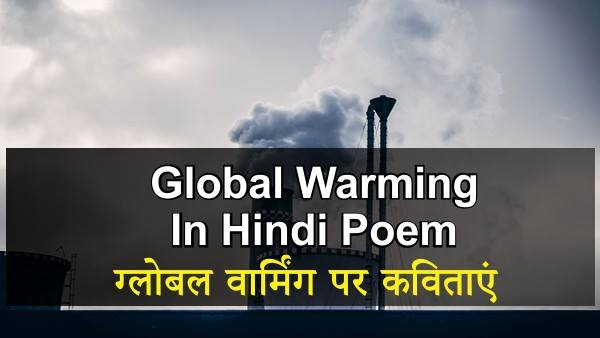 Global Warming In Hindi Poem