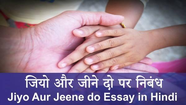 Jiyo Aur Jeene do Essay in Hindi