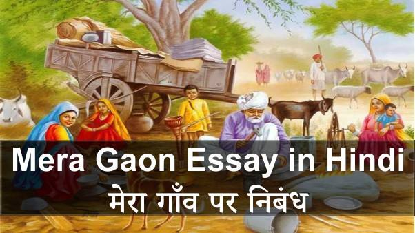 Mera Gaon Essay in Hindi