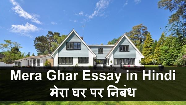 Mera Ghar Essay in Hindi - मेरा प्यारा घर पर निबंध