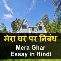 Mera Ghar nibandh