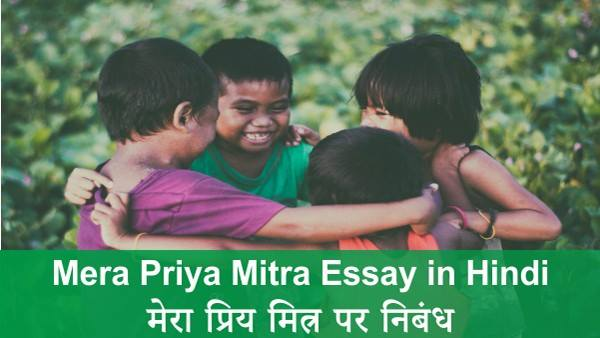 Mera Priya Mitra Essay in Hindi