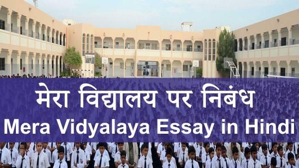Mera Vidyalaya Essay in Hindi