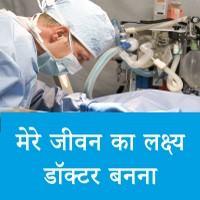 Mere Jeevan ka Lakshya Doctor