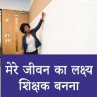 Mere Jeevan ka Lakshya Teacher