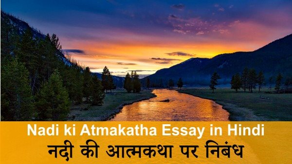 Nadi ki Atmakatha Essay in Hindi