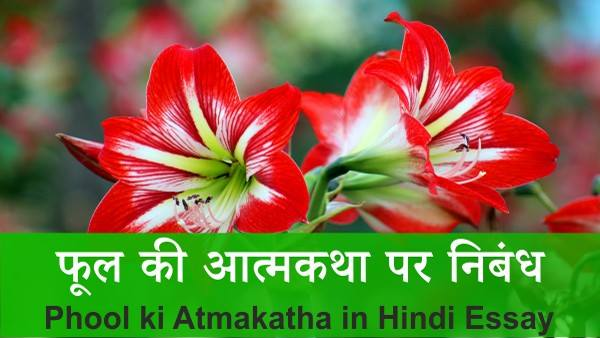 Phool ki Atmakatha in Hindi Essay