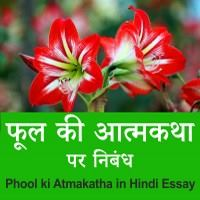 Phool ki Atmakatha