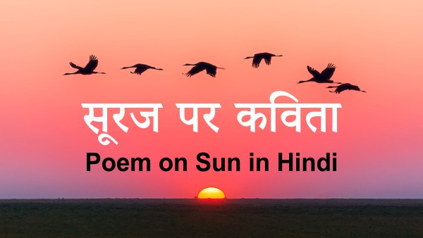 Poem on Sun in Hindi