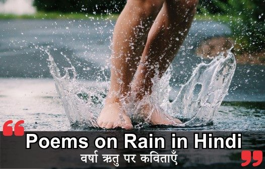 Poems on Rain in Hindi