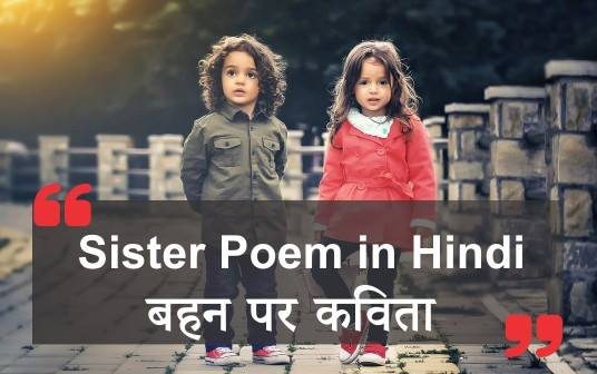 Sister Poem in Hindi