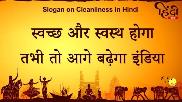 Slogan on Cleanliness in Hindi - स्वच्छता पर 51