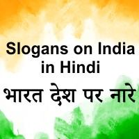 Slogans on Bharat in Hindi