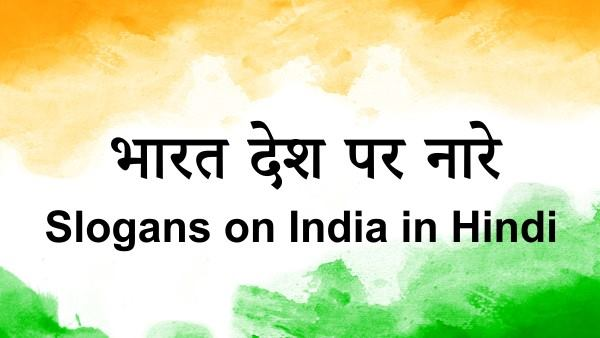 Slogans on India in Hindi