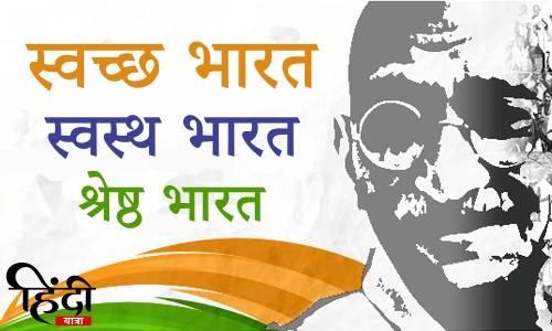 Swachh bharat swasth bharat shreshtha bharat