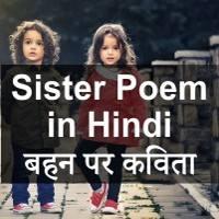 Top Seven BestSister Poem in Hindi